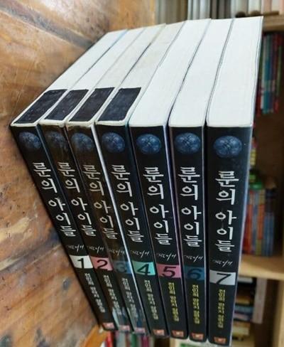 룬의 아이들 1부 윈터러 1~7 (전7권 - 완결) / 전민희 판타지 장편소설 / 제우미디어