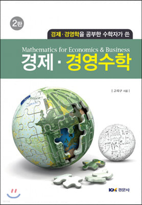 경제·경영수학