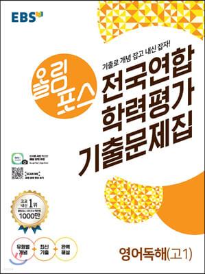 올림포스 전국연합학력평가 기출문제집 영어독해 고1 (2021년)