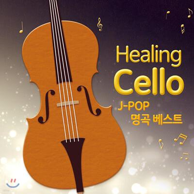 힐링 첼로 - J-Pop 명곡 베스트 (Healing Cello - J-POP Best)