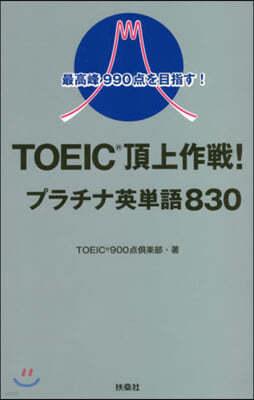 TOEIC頂上作戰!プラチナ英單語830