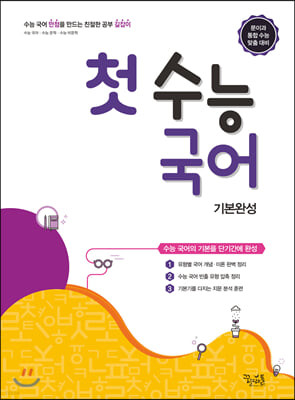 꿈틀 첫 수능국어 기본완성 (2021년)