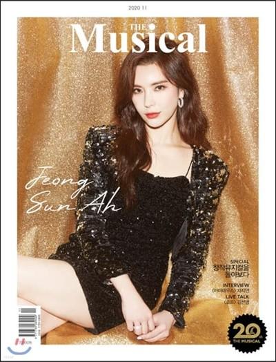 더뮤지컬 THE MUSICAL (월간) : 11월 [2020]