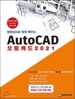 동영상으로 함께 배우는 AutoCAD 오토캐드 2021