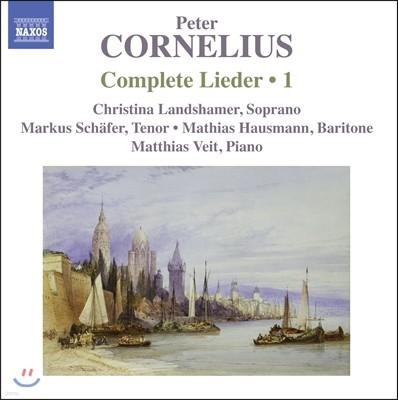 Christina Landshamer 페터 코르넬리우스: 리트 1집 (Peter Cornelius: Complete Lieder, Volume 1)