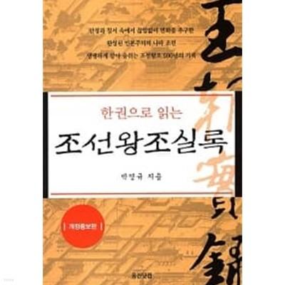 [중고] 한권으로 읽는 조선왕조실록