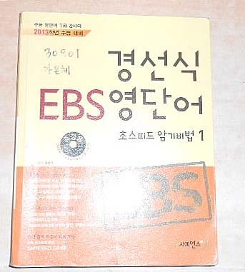 경선식 EBS 영단어 초스피드 암기비법1