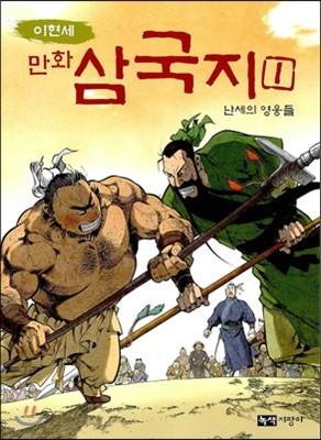 이현세 만화 삼국지 1 난세의 영웅들