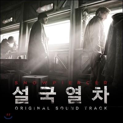 설국열차 (Snowpiercer) OST (Music by Marco Beltrami)