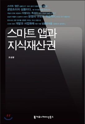 스마트 앱과 지식재산권