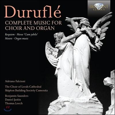 듀르플레 : 합창과 오르간을 위한 음악 전곡 - 토마스 리치