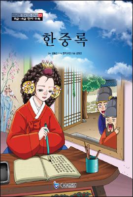 야심만만 한국고전 천자문 23 - 한중록