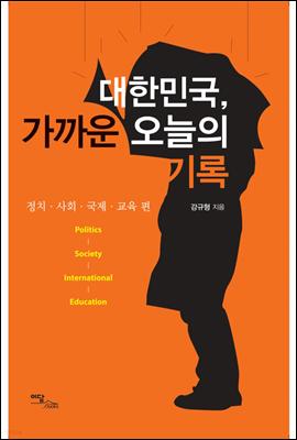 대한민국, 가까운 오늘의 기록