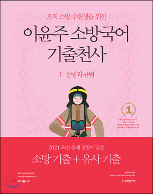 2021 이윤주 소방국어 기출천사 세트