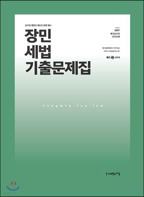 2021 장민 세법 기출문제집