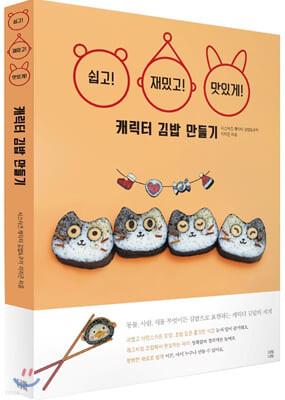 쉽고 재밌고 맛있게 캐릭터 김밥 만들기