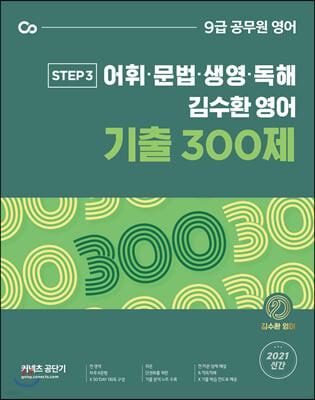 2021 김수환 영어 기출 300제
