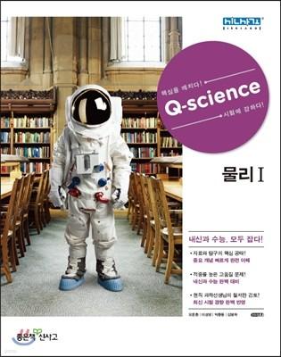 신사고 Q-science 큐사이언스 물리 1 (2018년용)