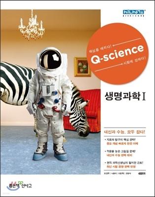 신사고 Q-science 큐사이언스 생명과학 1 (2018년용)