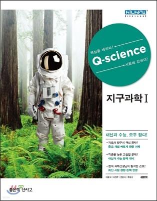 신사고 Q-science 큐사이언스 지구과학 1 (2018년용)