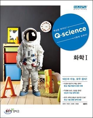 신사고 Q-science 큐사이언스 화학 1 (2018년용)