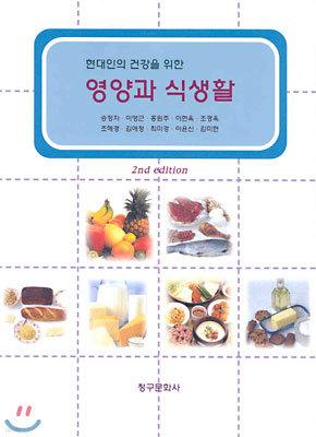 영양과 식생활