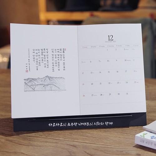 2021 풀꽃북 탁상달력