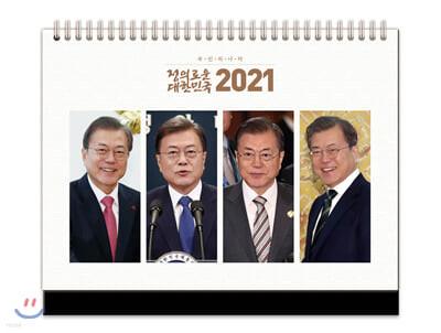 2021년 대통령 문재인 탁상 달력