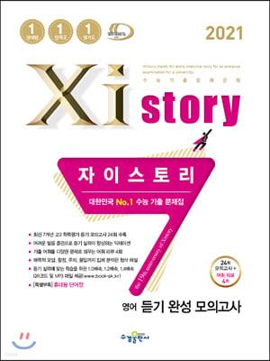 2021 Xistory 자이스토리 영어 듣기 완성 모의고사 (2021년)