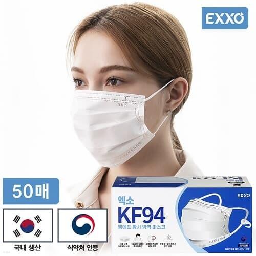 엑소(EXXO) 국내산 KF94 황사 방역마스크 대형 50매/식약처인증
