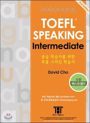 Hackers TOEFL Speaking Intermediate 해커스 토플 스피킹 인터미디엇