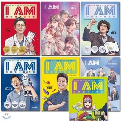 I AM 아이엠 7권 세트 (유투버포함)