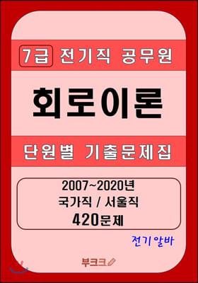 [전기알바] 7급 전기직 공무원 회로이론 단원별 기출문제집