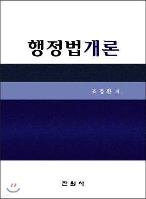 행정법개론