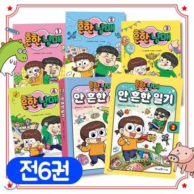 흔한남매 4권+안 흔한일기 2권 전6권세트