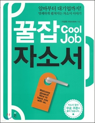 꿀잡 Cool Job 자소서