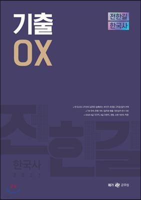 2021 전한길 한국사 기출 OX