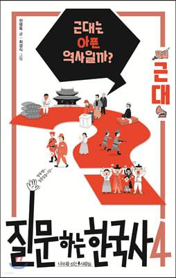 질문하는 한국사 4 근대