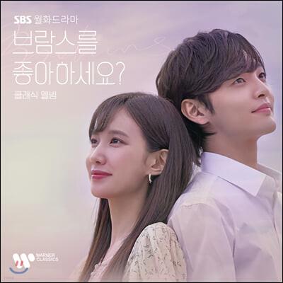 브람스를 좋아하세요? (SBS 월화드라마) OST: 클래식 앨범