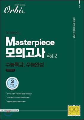 2021 Masterpiece 모의고사 Vol.2 영어영역 수능특강, 수능완성 3회분 (2020년)