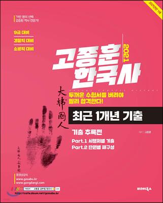 2021 고종훈 한국사 최근 1개년 기출(기출 추록편)