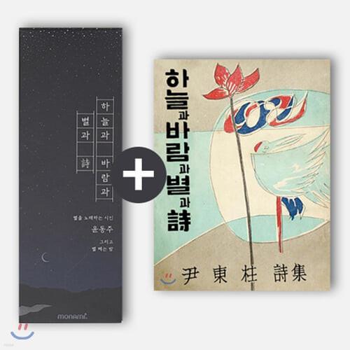[YES24단독판매] 윤동주 별 헤는 밤 매트블랙 ver. 모나미 6P세트 + 초판본 하늘과 바람과 별과 詩