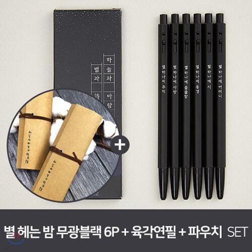 [YES24단독판매] 윤동주 별 헤는 밤 매트블랙 ver. 모나미 6P세트 + 흑목 육각 연필 세트 펜슬 파우치