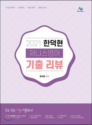 2021 한덕현 제니스영어 기출리뷰