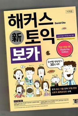 해커스 신토익 보카 David Cho