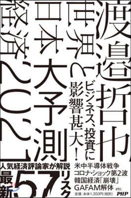 世界と日本經濟大予測2021
