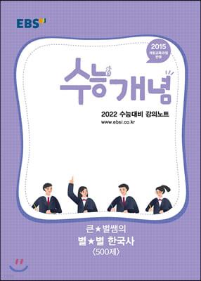 EBSi 강의노트 수능개념 큰★별쌤의 별★별 한국사 500제 (2021년)