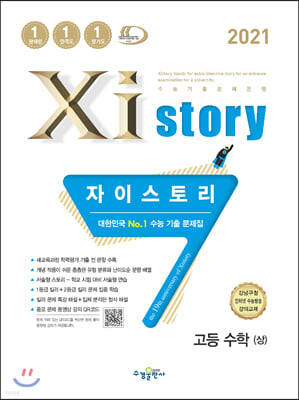 2021 Xistory 자이스토리 고등 수학 (상) (2021년)