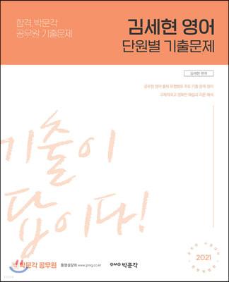 2021 김세현 영어 단원별 기출문제