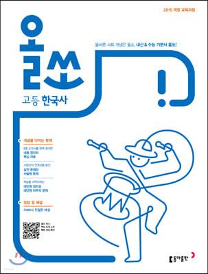 올쏘 고등 한국사 (2021년)